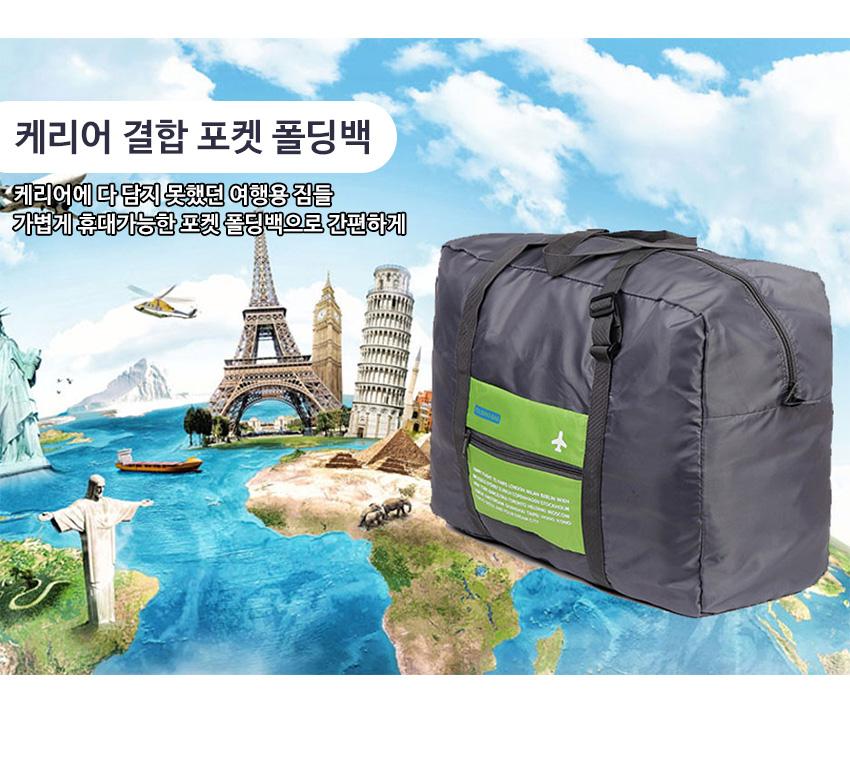 여행용 폴딩백 캐리어 결합 여행용품 보스턴백 - 폭스타일, 12,000원, 트래블팩단품, 멀티파우치