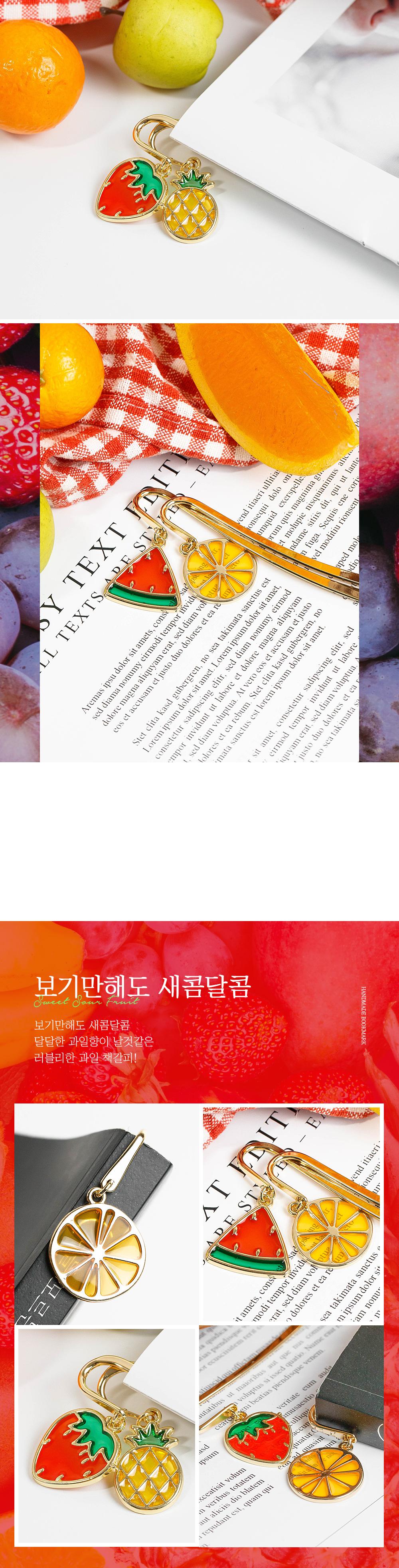 [핸드메이드] 프레쉬 프룻 책갈피 - 폭스타일, 8,000원, 북마크/책갈피, 심플