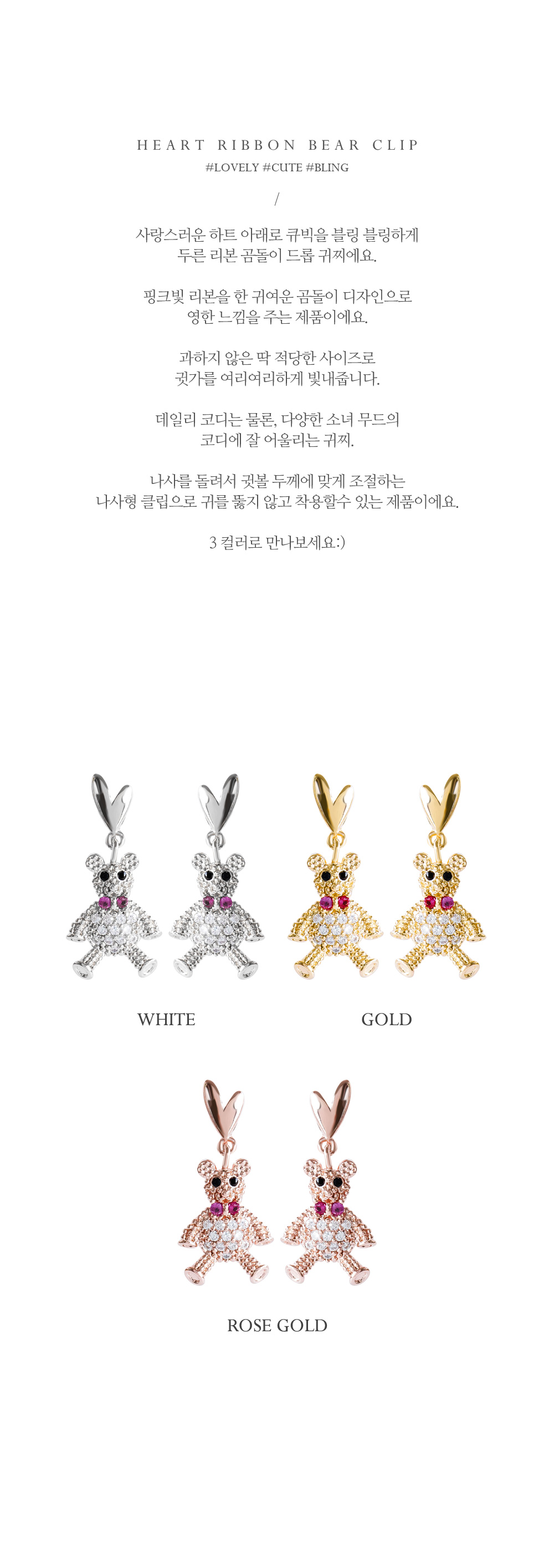하트 리본 베어 귀찌 - 폭스타일글로벌주식회사, 10,000원, 진주/원석, 드롭귀걸이