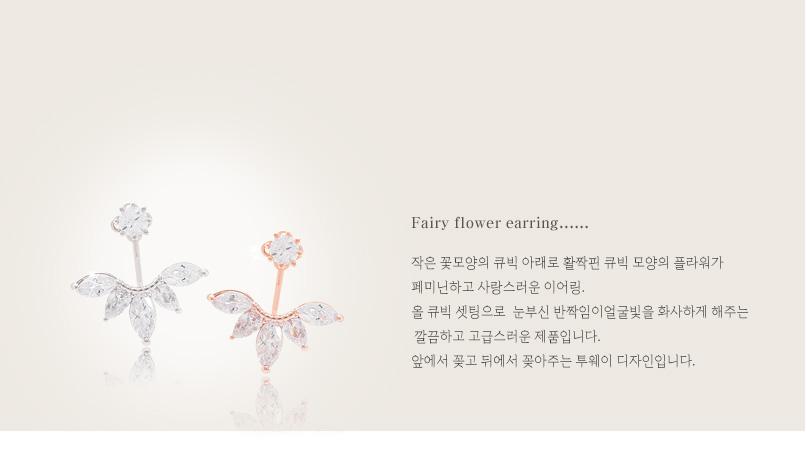 [ 4xtyle ] 仙花耳环、3种颜色