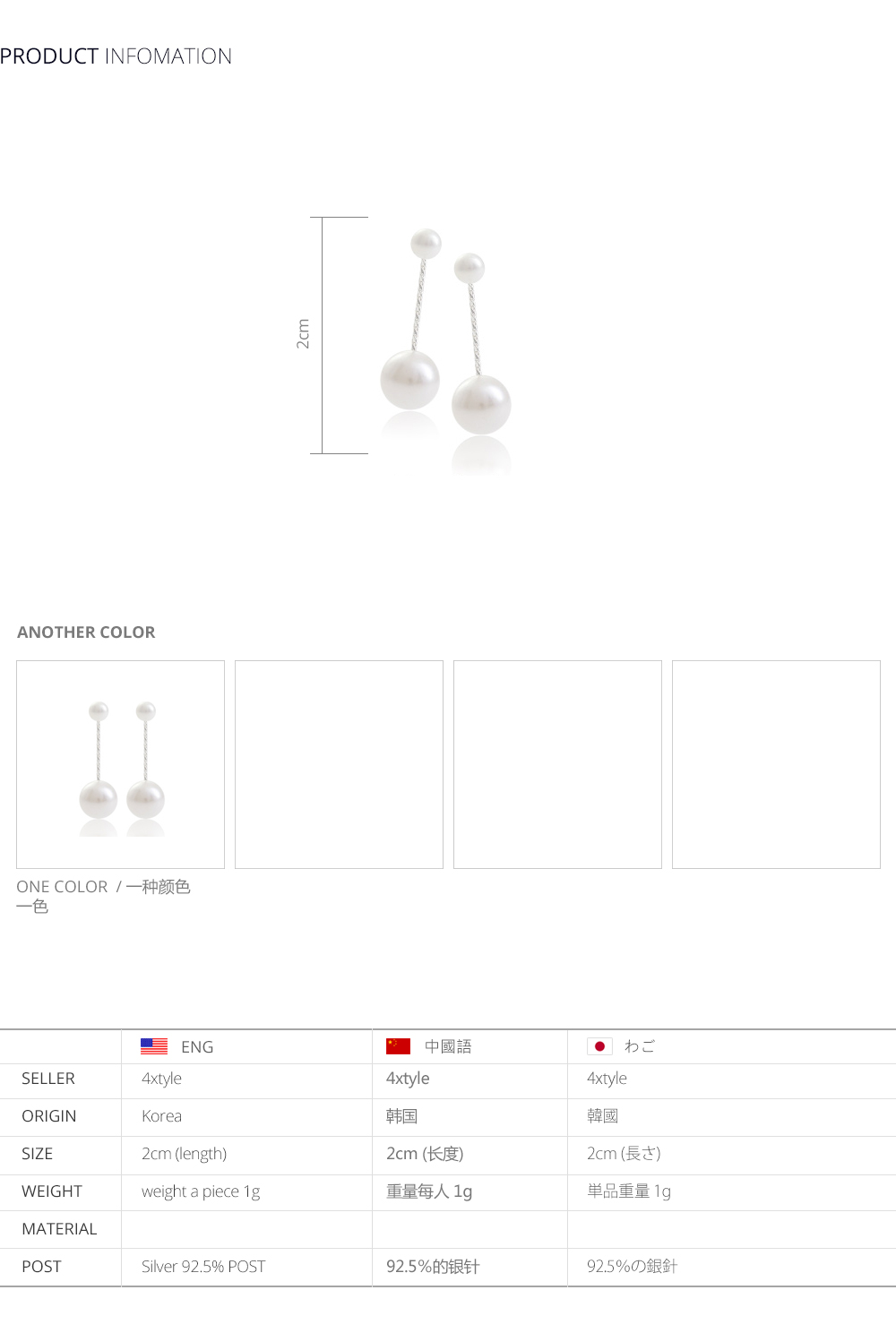 [ 4xtyle ] Pure Twin Pearl Silver Earring, One Color