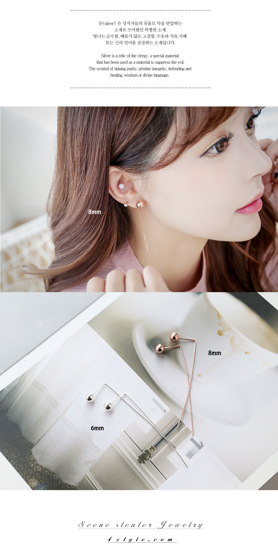 [ 4xtyle ] [SILVER] BALL STICK EARRING (8MM GOLD/ROSEGOLD)