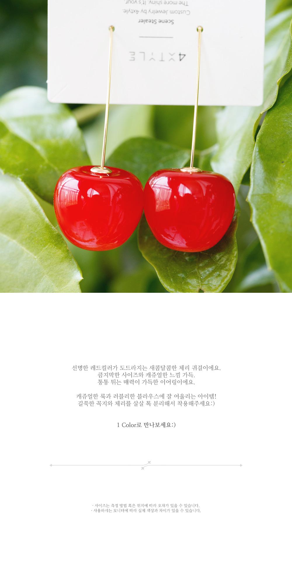 큐트 레드 체리 귀걸이 - 폭스타일, 7,000원, 진주/원석, 드롭귀걸이