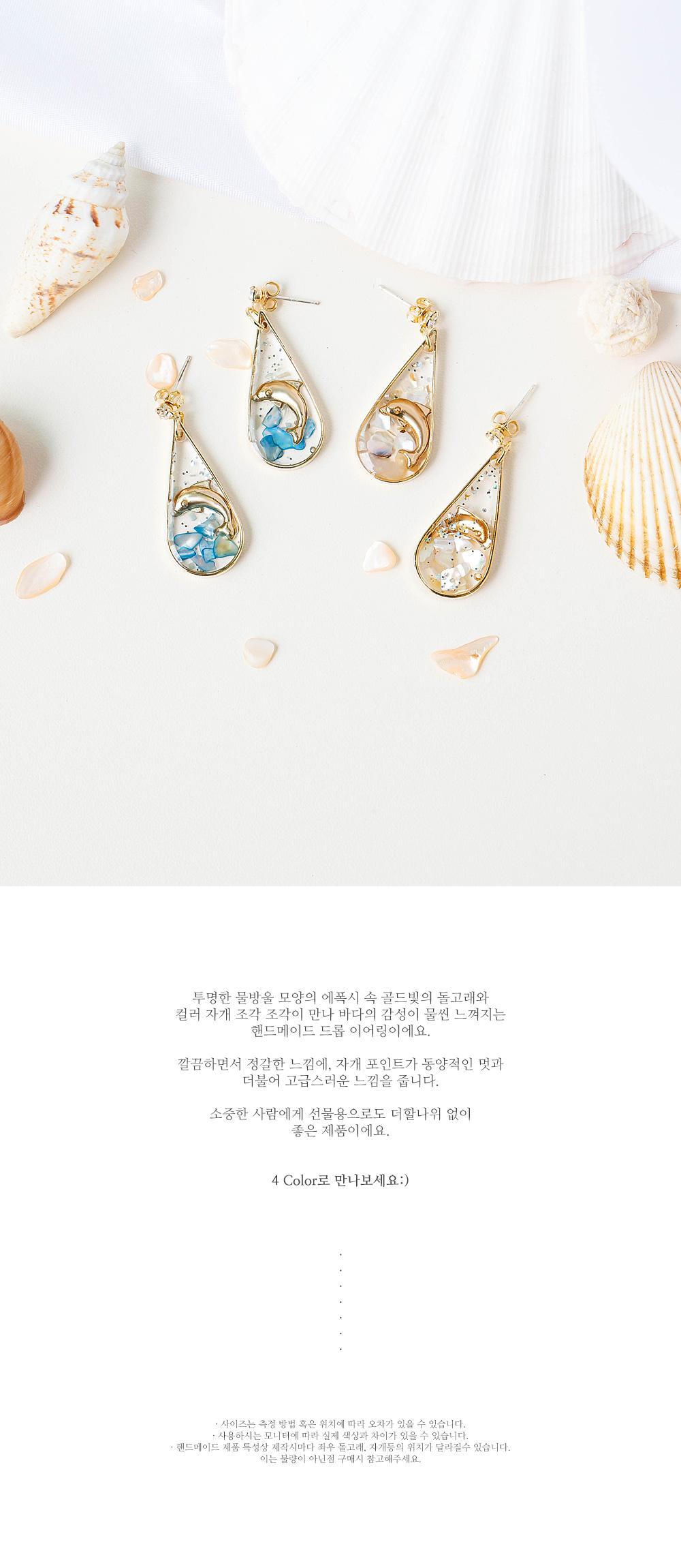 [핸드메이드] [은침] 돌핀 티어 드롭 귀걸이 - 폭스타일, 8,000원, 진주/원석, 드롭귀걸이