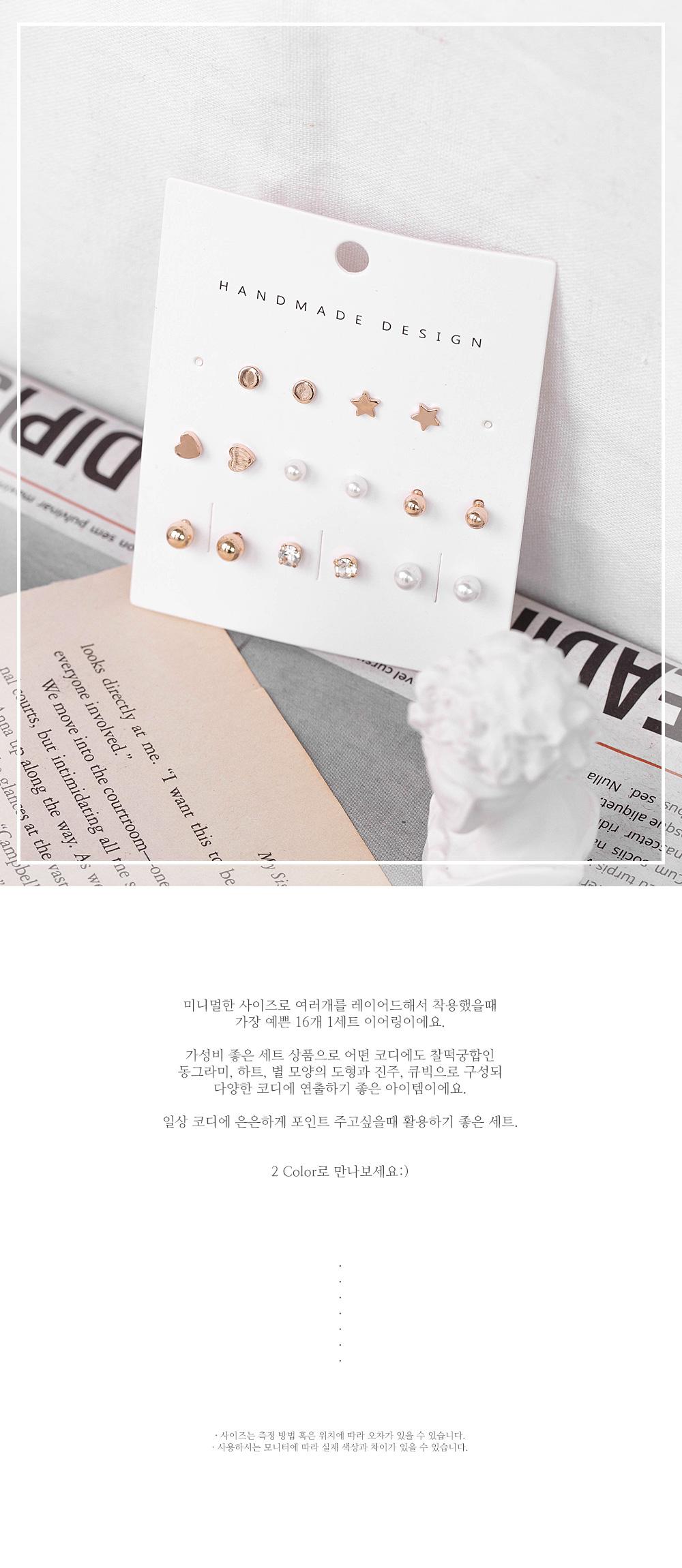 [16개 1세트] 에브리 데이 귀걸이 - 폭스타일, 9,000원, 진주/원석, 볼귀걸이