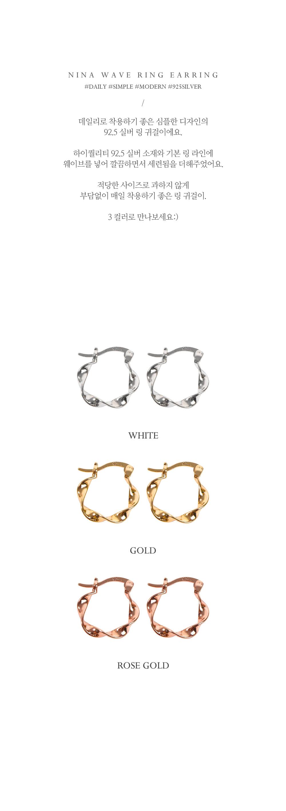 [실버] 니나 웨이브 링 귀걸이 - 폭스타일글로벌주식회사, 12,000원, 실버, 드롭귀걸이