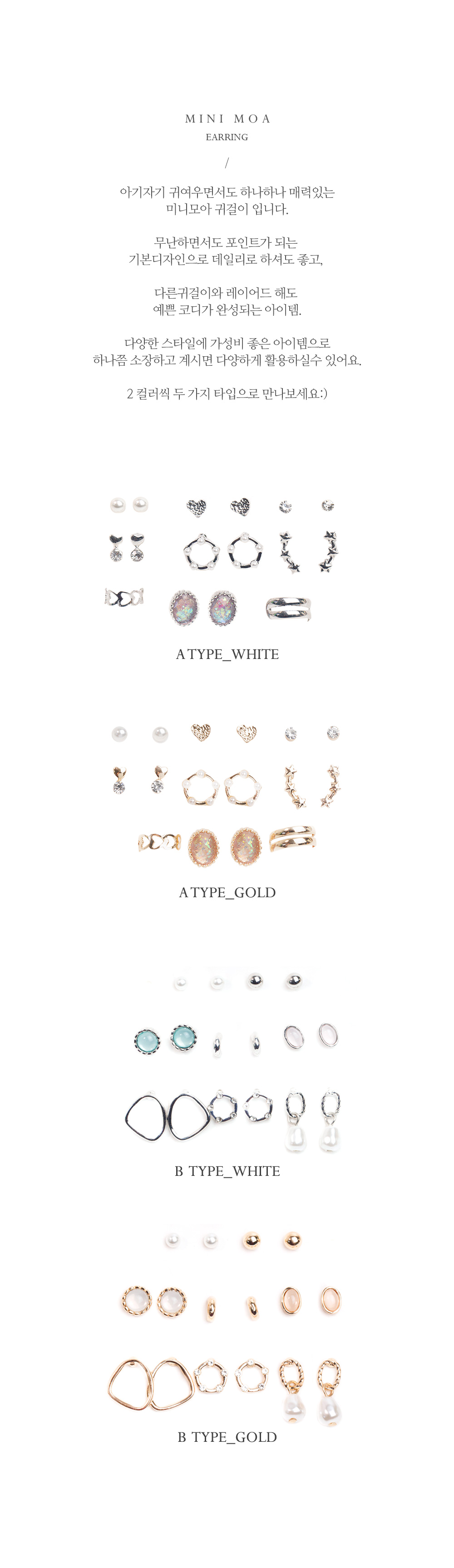 [16개 1세트] 미니 모아 귀걸이 - 폭스타일, 10,000원, 진주/원석, 드롭귀걸이