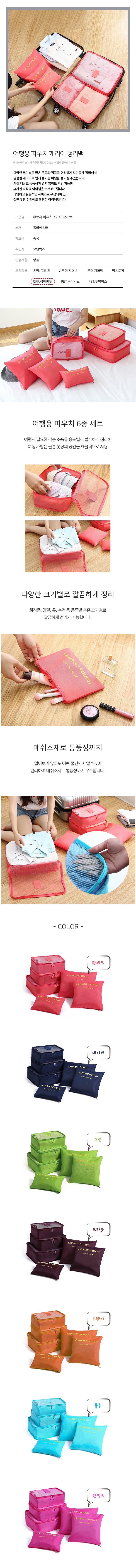 여행용 파우치 캐리어 정리백 - 폭스타일, 9,000원, 트래블팩단품, 멀티파우치