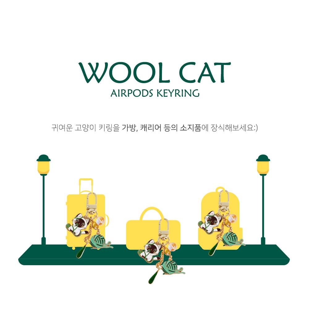 [핸드메이드] 털실 고양이 에어팟 키링 - 폭스타일, 12,000원, 키링/키홀더, 키링