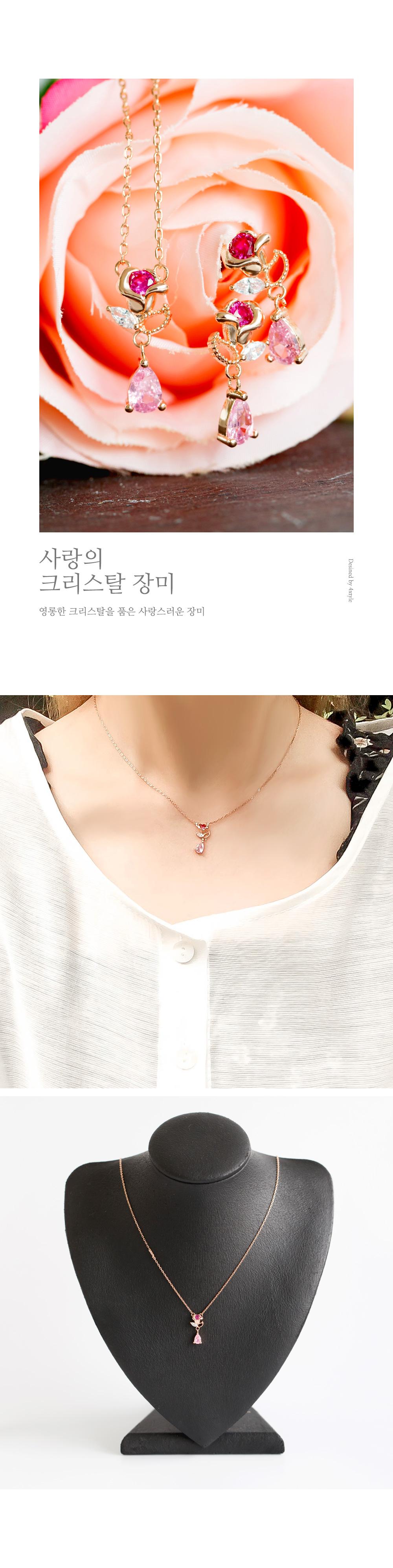 마리 로즈 목걸이 - 폭스타일, 8,000원, 패션, 패션목걸이