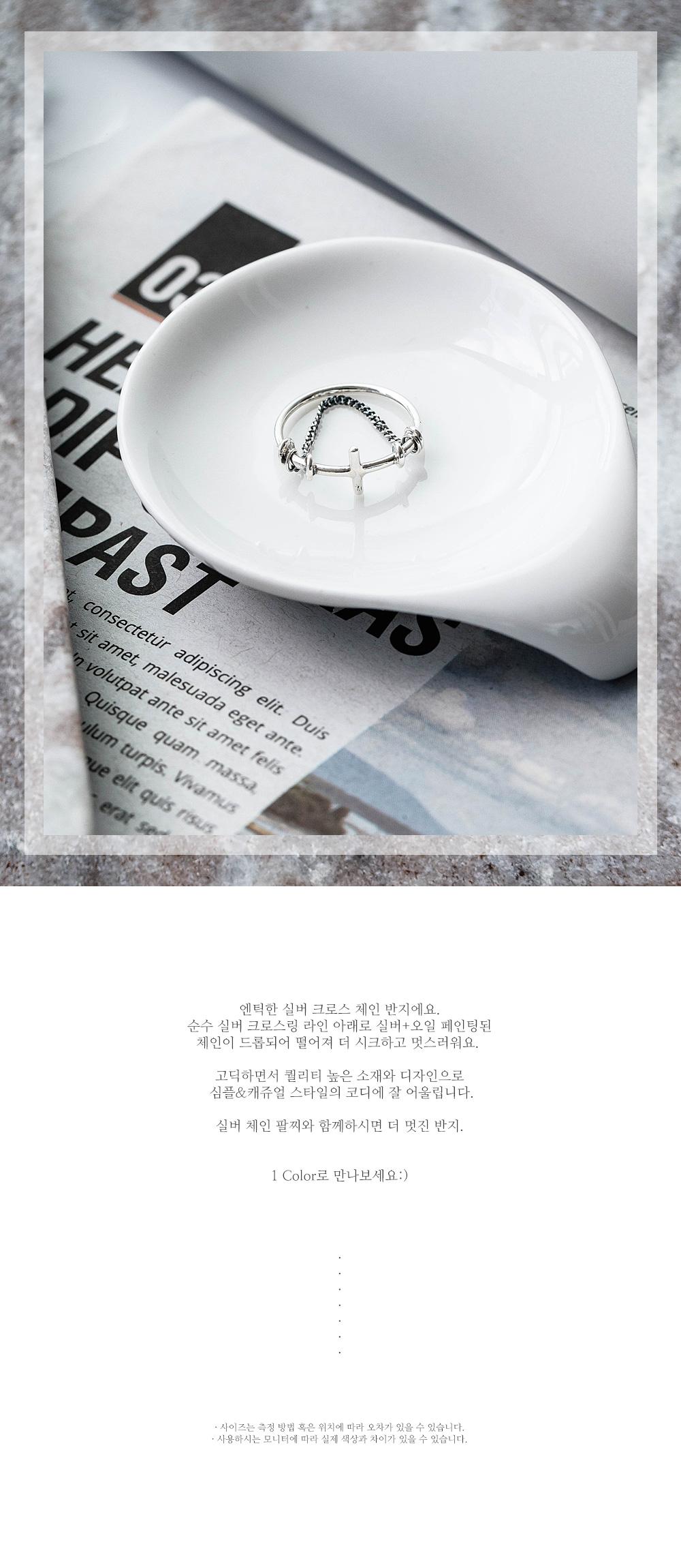 [실버] 엔틱 크로스 체인 반지 - 폭스타일, 20,000원, 실버, 진주/원석반지