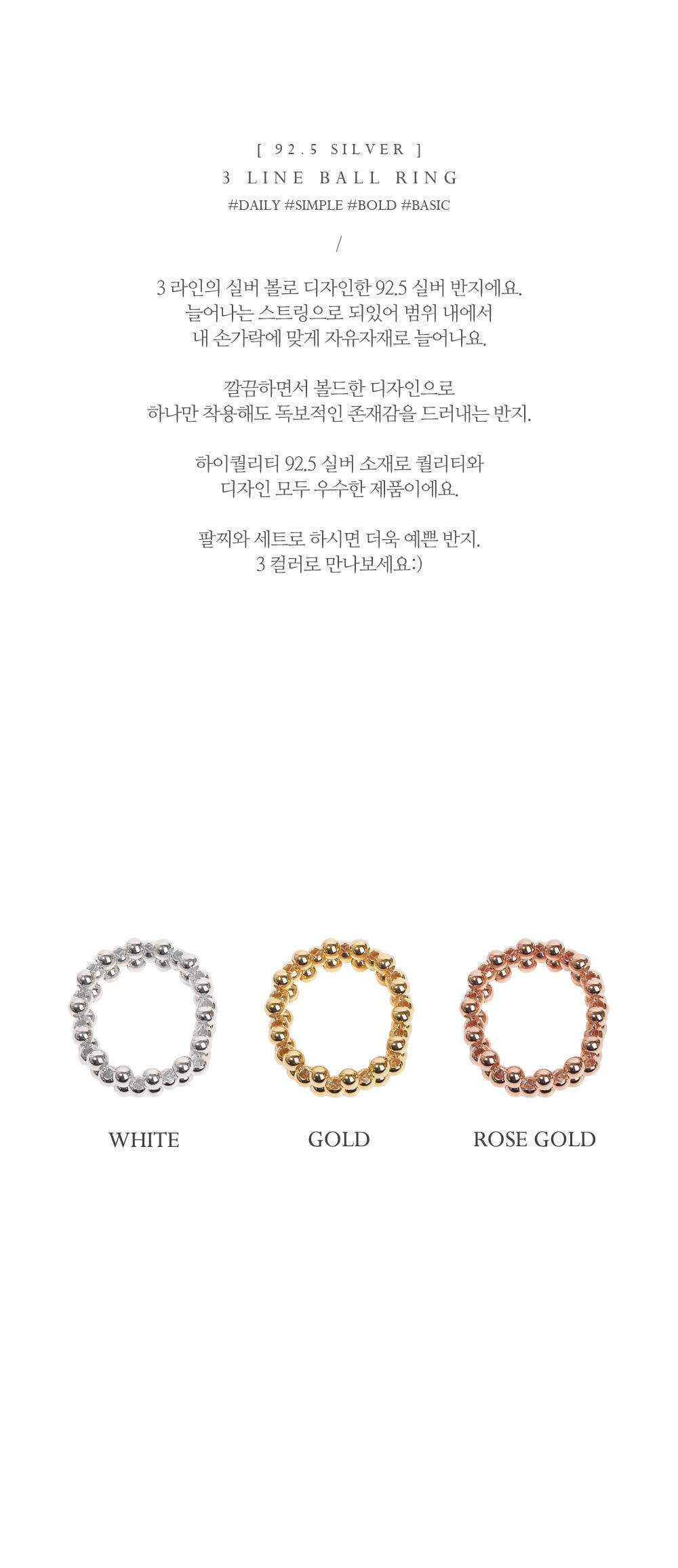 [실버] 3 라인 볼 반지 - 폭스타일글로벌주식회사, 12,000원, 실버, 진주/원석반지