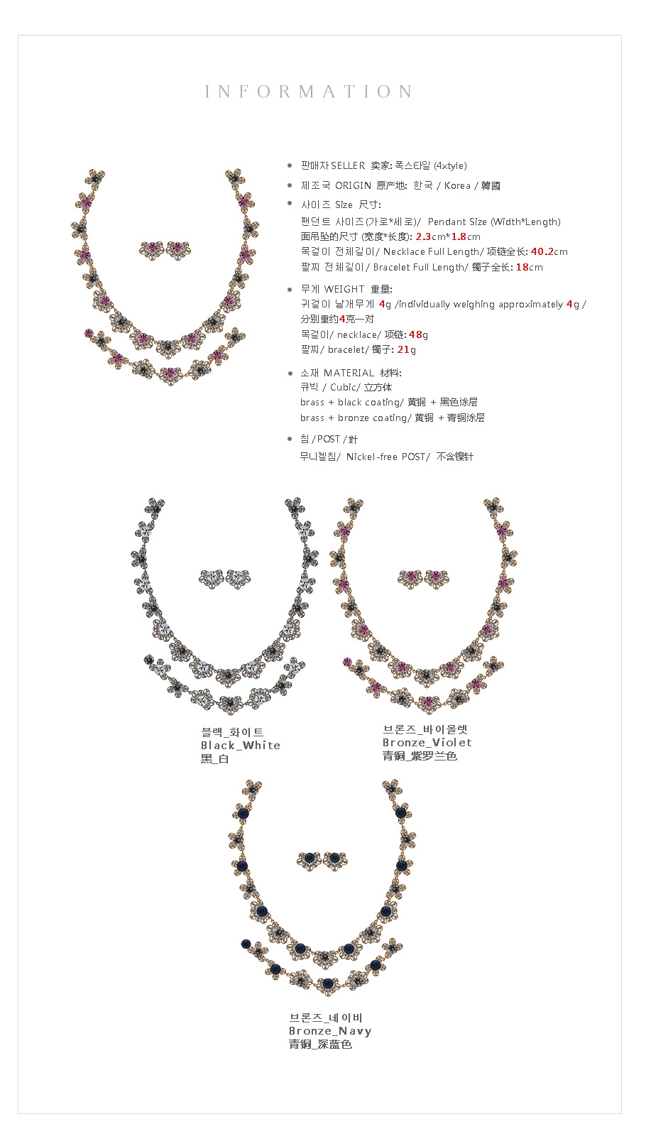[ 4xtyle ] (NECKLACE+BRACELET+EARRING) COSMIC SET