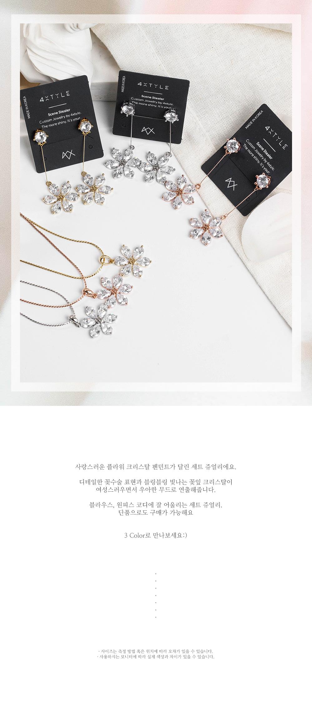 [귀걸이+목걸이] 메리 플라워 크리스탈 세트 - 폭스타일, 18,000원, 주얼리세트, 패션세트
