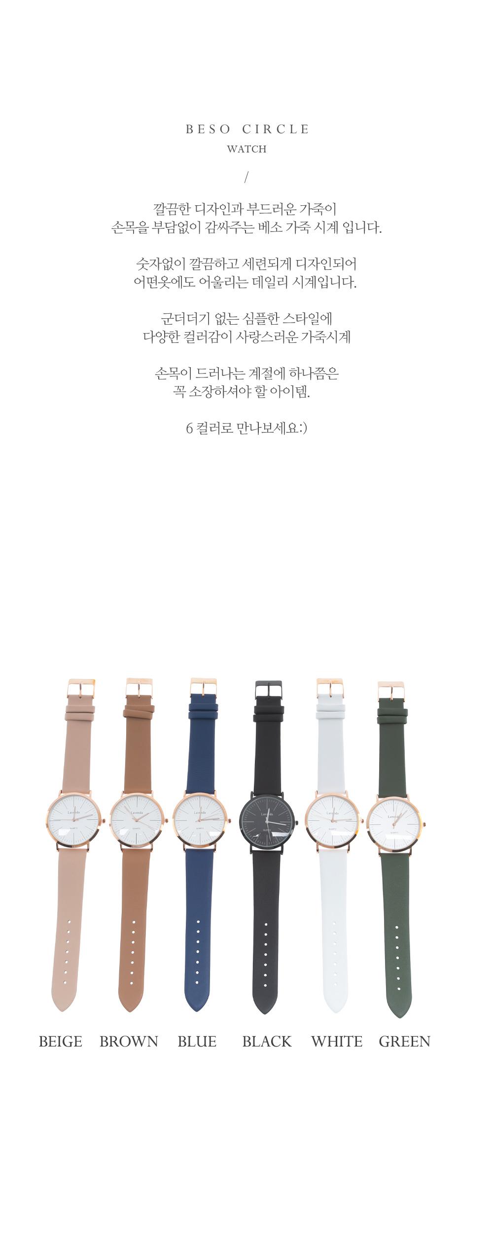 베소 써클 가죽 시계 - 폭스타일, 32,000원, 여성시계, 가죽시계